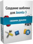 Создание шаблона для Joomla 3