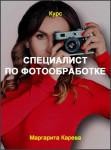 Специалист по фотообработке