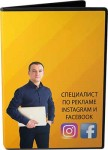 Специалист по рекламе Instagram/Facebook