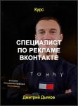 Специалист по рекламе ВКонтакте