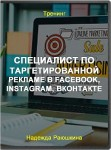 Специалист по таргетированной рекламе в Facebook, Instagram, ВКонтакте