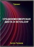Средиземноморская диета и кето\LCHF