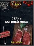 Стань богиней мяса