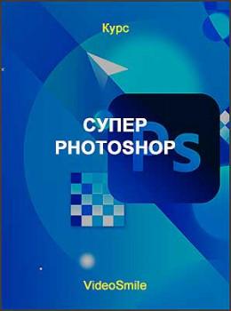 Супер Photoshop