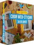 Своя Web-студия за 55 дней