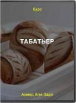Табатьер