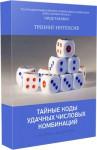 Тайные коды удачных числовых комбинаций