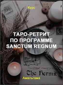 Таро-ретрит по программе Sanctum Regnum