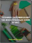 Техника запоминания 100 иностранных слов в час