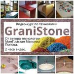 Технология GraniStone