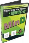 Технология MinD в КОМПАС-3D