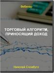 Торговый алгоритм, приносящий доход