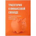 Траектория к финансовой свободе
