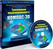 Трехмерное моделирование в КОМПАС-3D