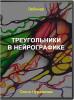 Треугольники в нейрографике
