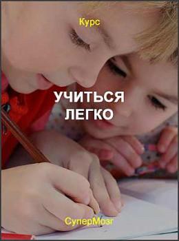 Учиться легко