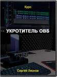 Укротитель OBS