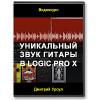 Уникальный звук гитары в Logic Pro X