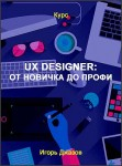 UX Designer: от новичка до профи