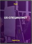 UX-специалист