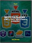 Верстальщик - HTML5, CSS3, Bootstrap 4, JavaScript
