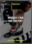 Видео-гид по щенку