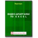 Видео-шпаргалки по Excel