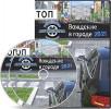 Виртуальная автошкола. Вождение в городе
