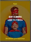 Витамин «Детство»