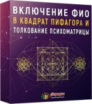Включение ФИО в квадрат Пифагора и толкование психоматрицы