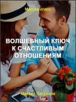Волшебный ключ к счастливым отношениям