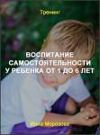 Воспитание самостоятельности у ребенка от 1 до 6 лет