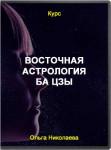 Восточная астрология. Ба Цзы