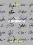 Все о подписи