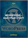 WordPress – Быстрый старт