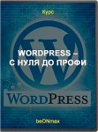 WordPress – с нуля до профи