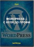 WordPress – с нуля до профи