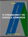 Я специалист по Google Adwords