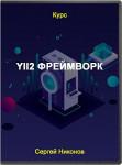 Yii2 Фреймворк