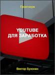 YouTube для заработка