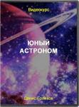 Юный астроном