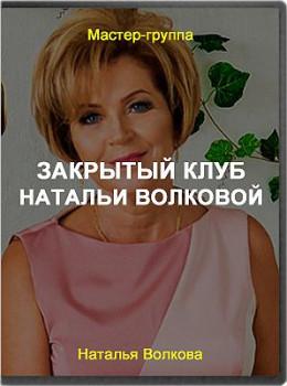 Закрытый клуб Натальи Волковой