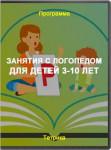 Занятия с логопедом для детей 3-10 лет