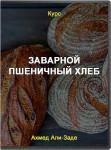 Заварной пшеничный хлеб