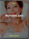Женское ДАО