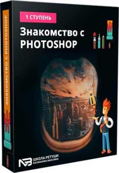 Знакомство с Photoshop